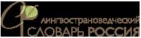 Лингвострановедческий словарь «Россия»